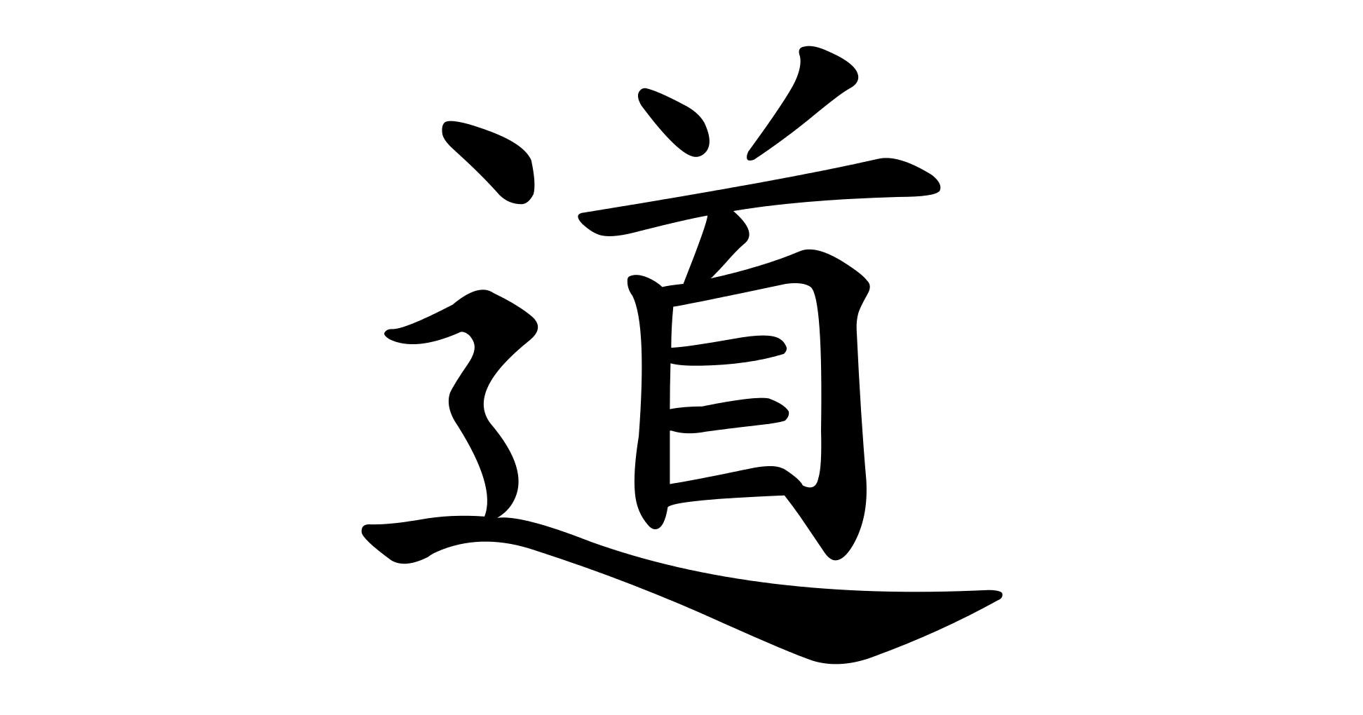 Иероглиф картинка путь